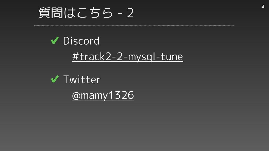 質問はこちら - 2 4 ✔︎ Discord   #track2-2-mysql-tune ...
