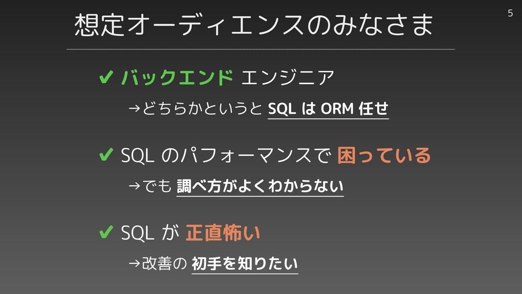 ✔︎ バックエンド エンジニア     →どちらかというと SQL は ORM 任せ   ✔︎...