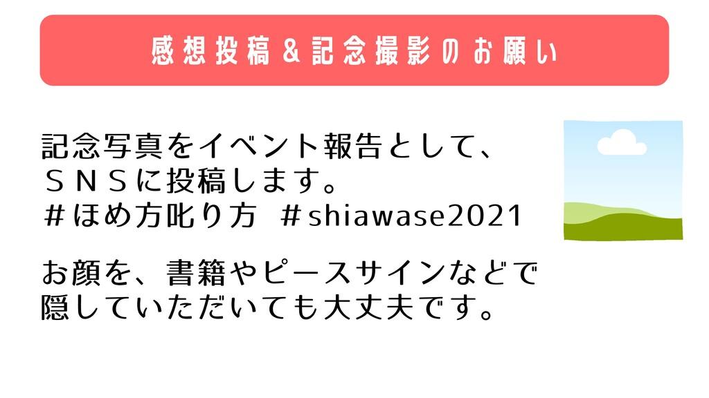 記念写真をイベント報告として、 SNSに投稿します。 #ほめ⽅叱り⽅ #shiawase202...