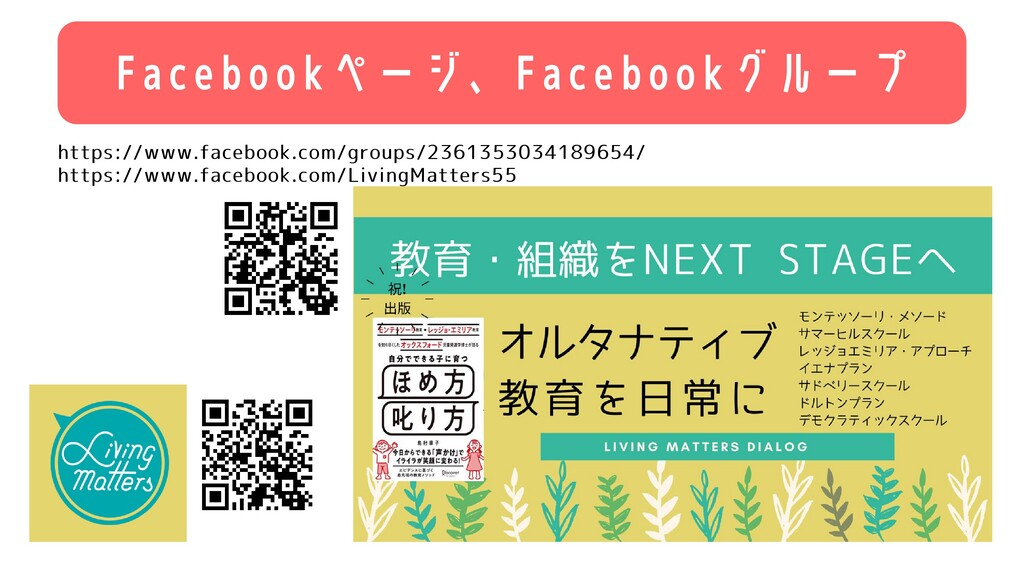 Facebookページ、Facebookグループ https://www.facebook.c...