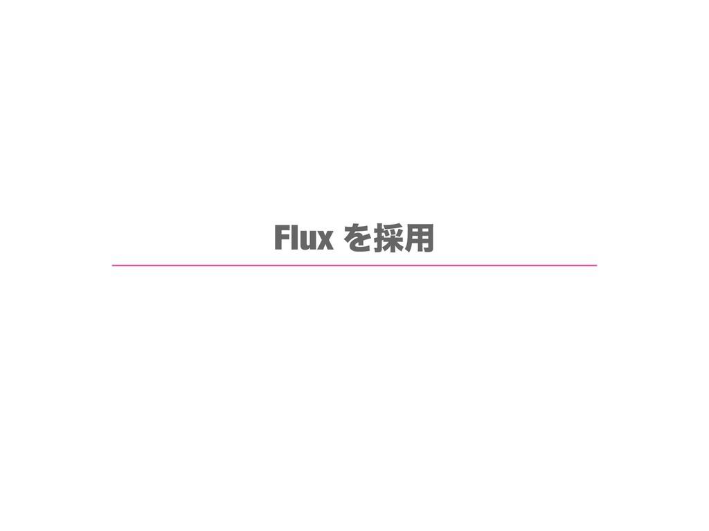 Flux Λ࠾༻