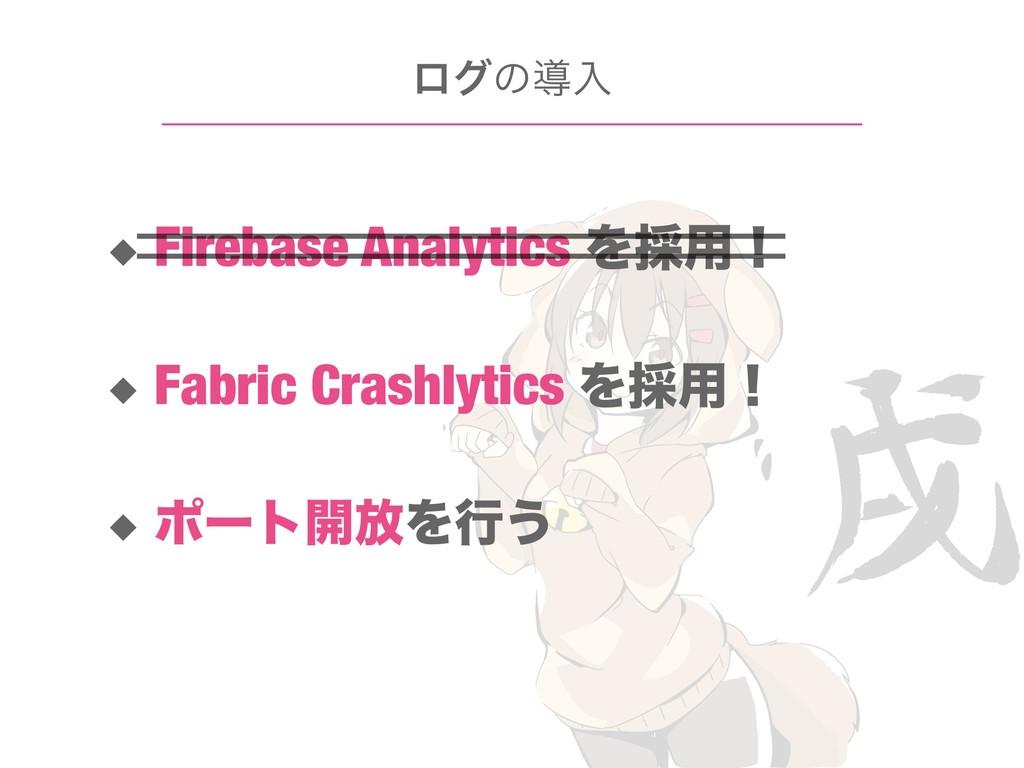 ϩάͷಋೖ ◆ Firebase Analytics Λ࠾༻ʂ ◆ Fabric Crashl...