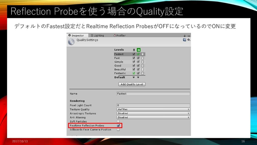 Reflection Probeを使う場合のQuality設定 2017/10/13 16 デ...