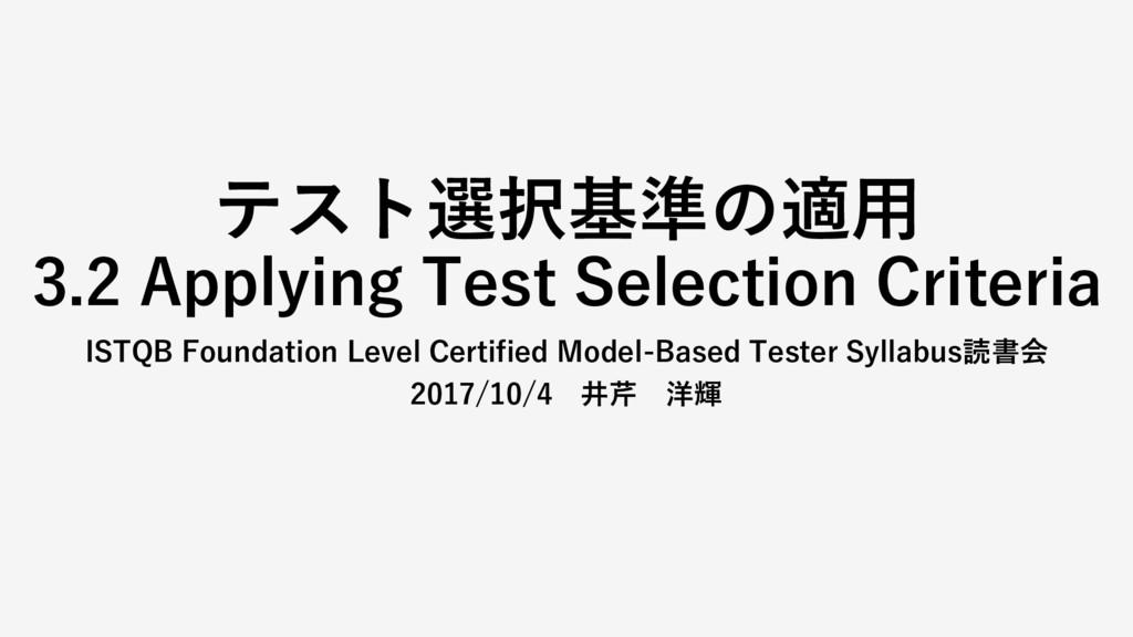 テスト選択基準の適用 3.2 Applying Test Selection Criteria...