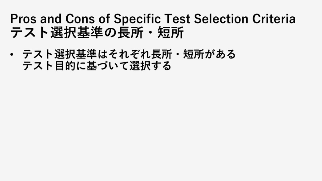 Pros and Cons of Specific Test Selection Criter...