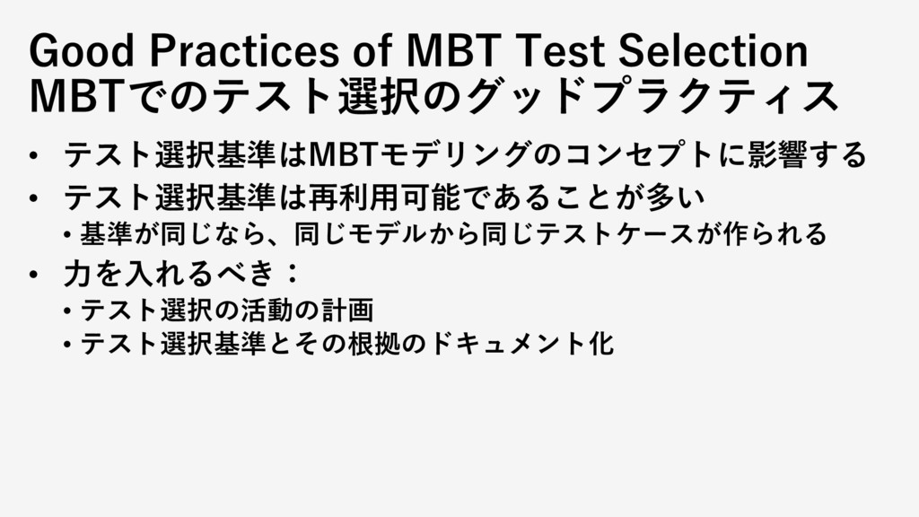 Good Practices of MBT Test Selection MBTでのテスト選択...