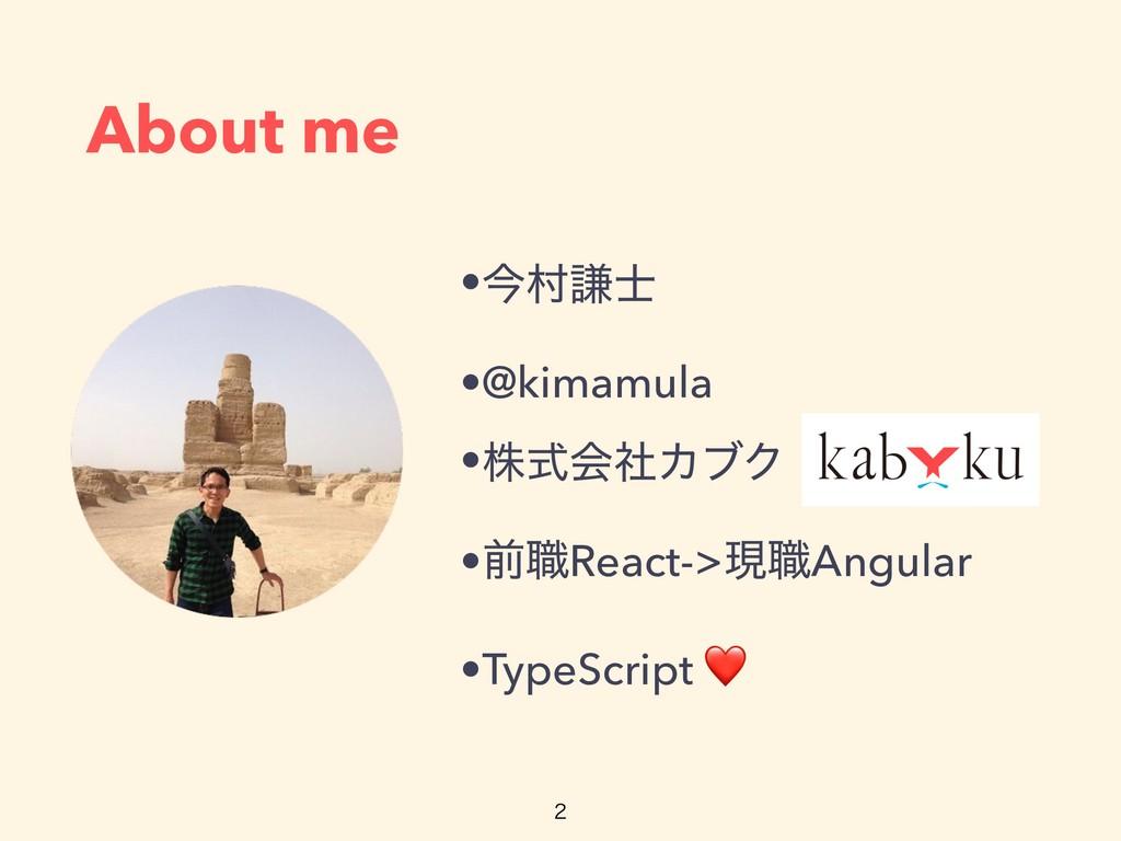 About me •ࠓଜݠ •@kimamula •גࣜձࣾΧϒΫ •લ৬React->ݱ৬...