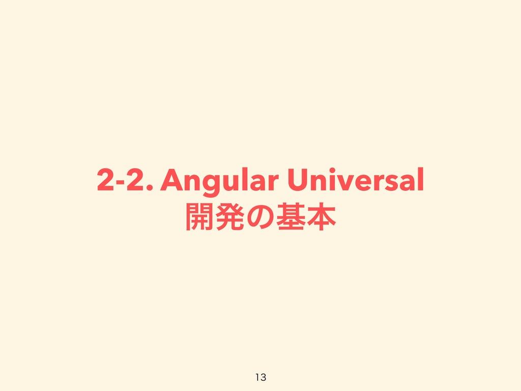2-2. Angular Universal ։ൃͷجຊ