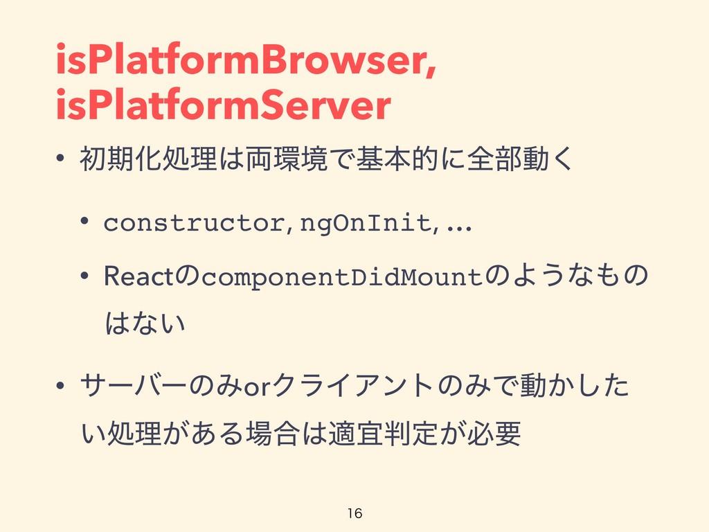 isPlatformBrowser, isPlatformServer • ॳظԽॲཧ྆ڥ...