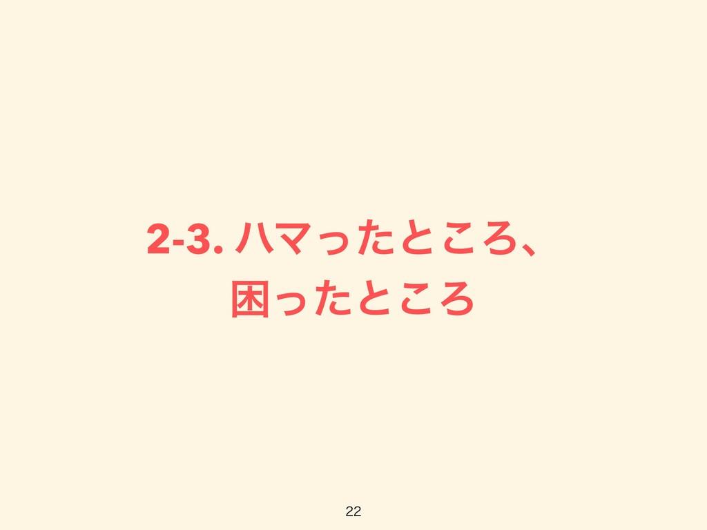 2-3. ϋϚͬͨͱ͜Ζɺ ࠔͬͨͱ͜Ζ
