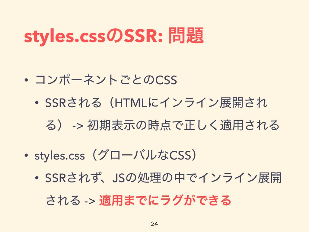 styles.cssͷSSR:  • ίϯϙʔωϯτ͝ͱͷCSS • SSR͞ΕΔʢHTM...