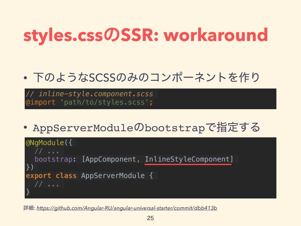 styles.cssͷSSR: workaround • ԼͷΑ͏ͳSCSSͷΈͷίϯϙʔωϯ...