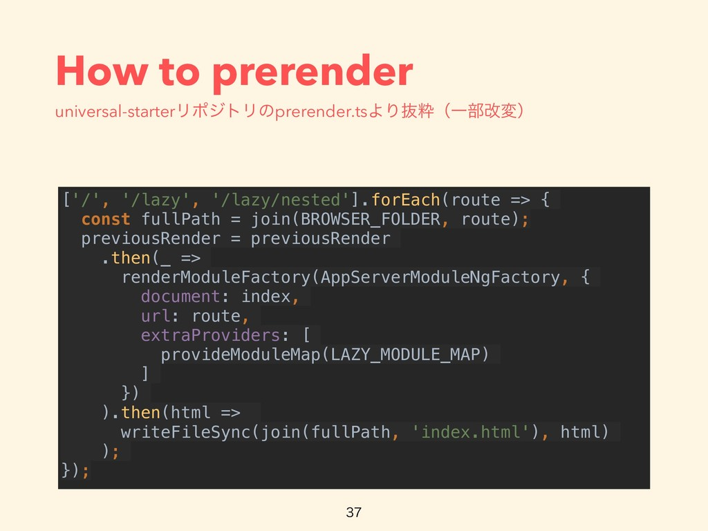 How to prerender universal-starterϦϙδτϦͷprerend...