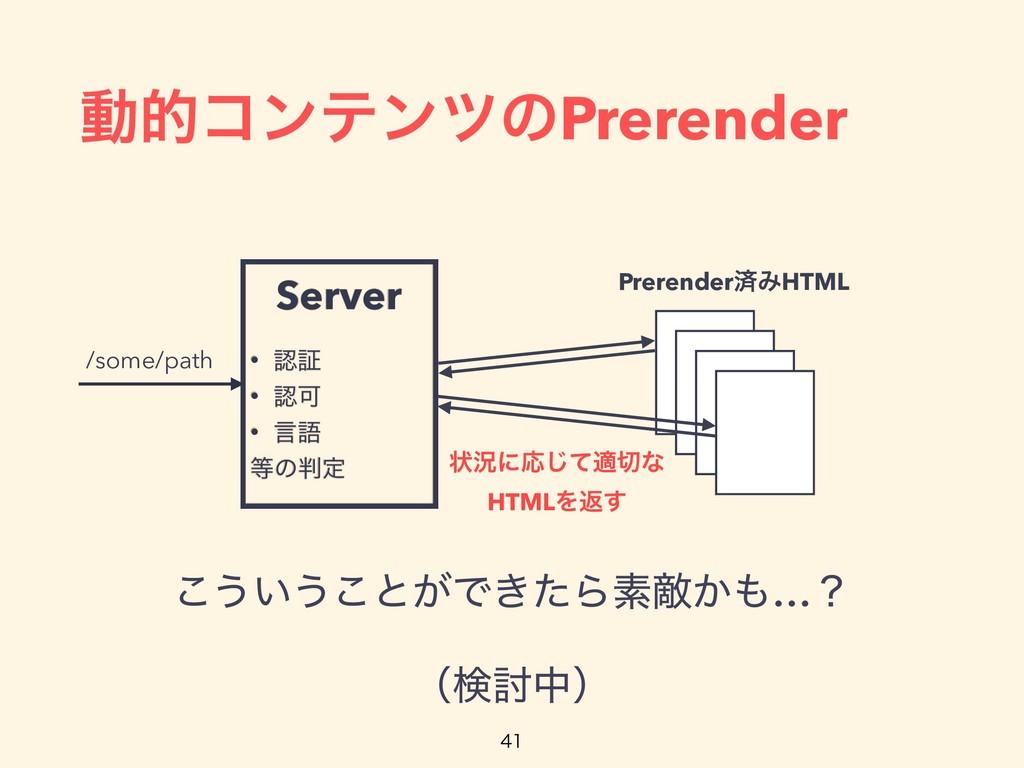 ಈతίϯςϯπͷPrerender Server • ূ • Մ • ݴޠ ͷఆ /s...