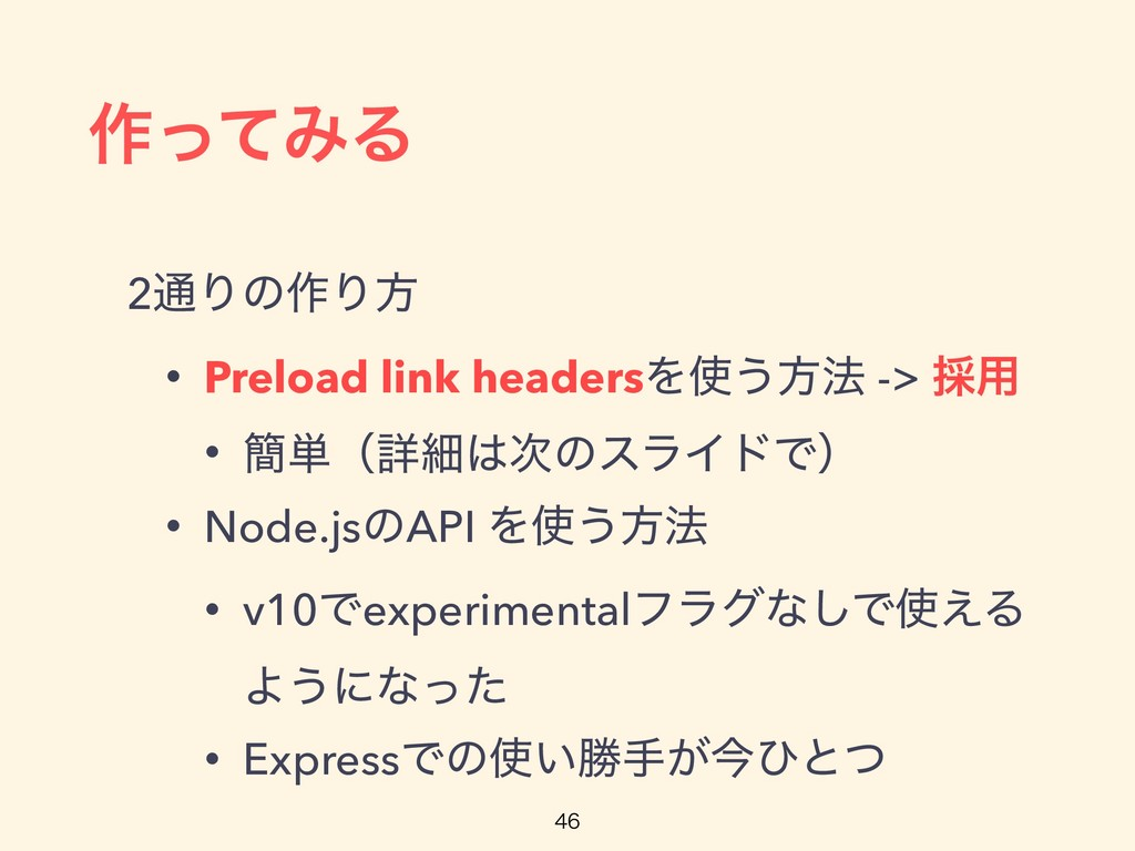 ࡞ͬͯΈΔ 2௨Γͷ࡞Γํ • Preload link headersΛ͏ํ๏ -> ࠾༻...