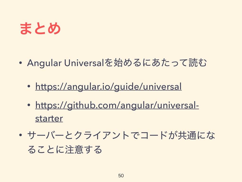 ·ͱΊ • Angular UniversalΛΊΔʹ͋ͨͬͯಡΉ • https://an...