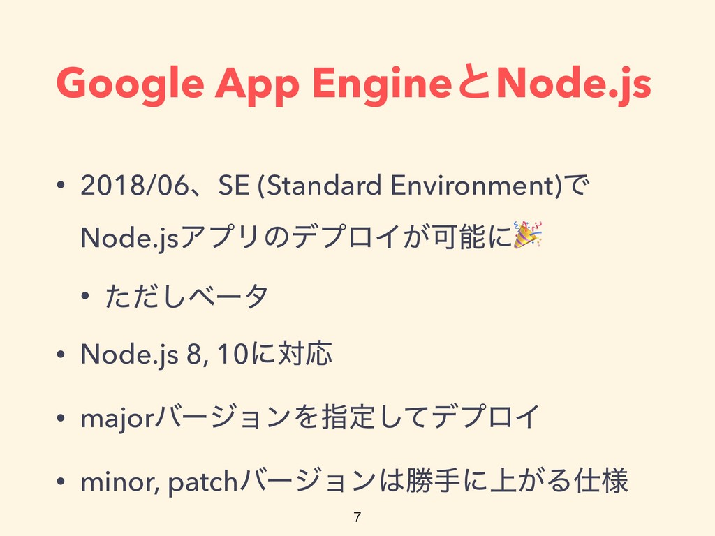 Google App EngineͱNode.js • 2018/06ɺSE (Standar...