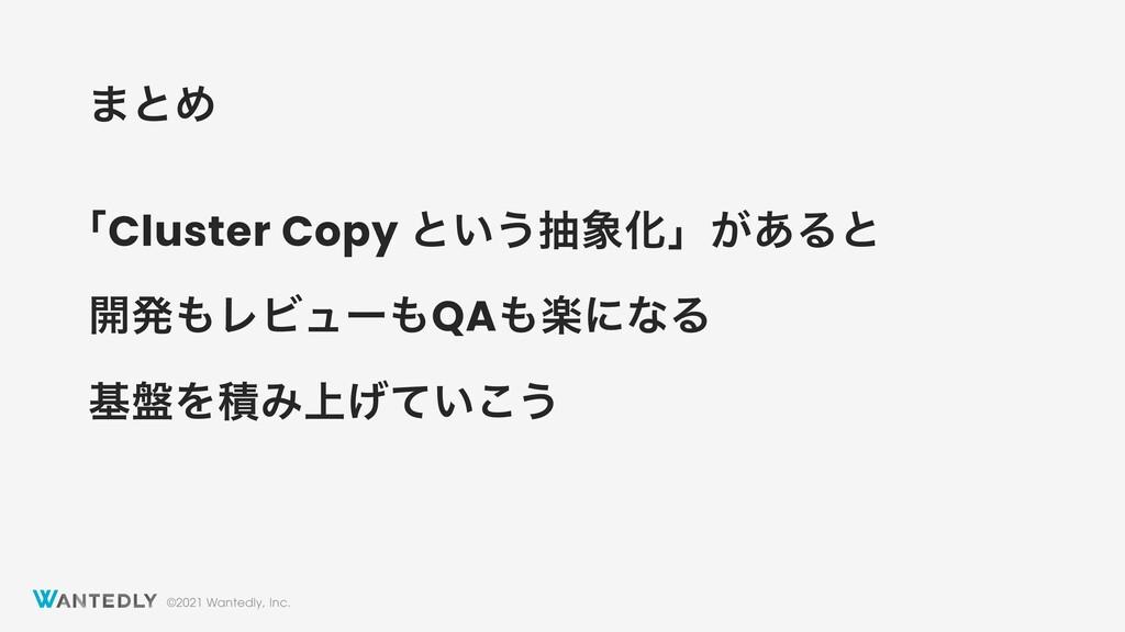 ©2021 Wantedly, Inc. ʮCluster Copy ͱ͍͏நԽʯ͕͋Δͱ ...