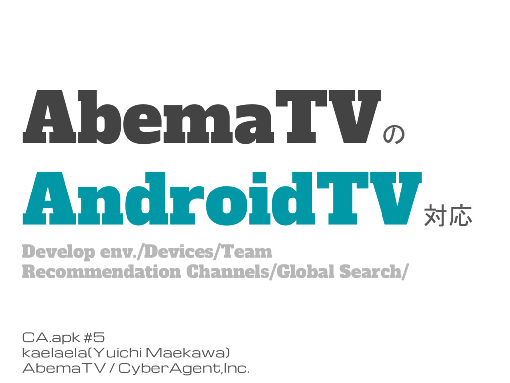 AbemaTV の AndroidTV 対応 Develop env./Devices/Tea...