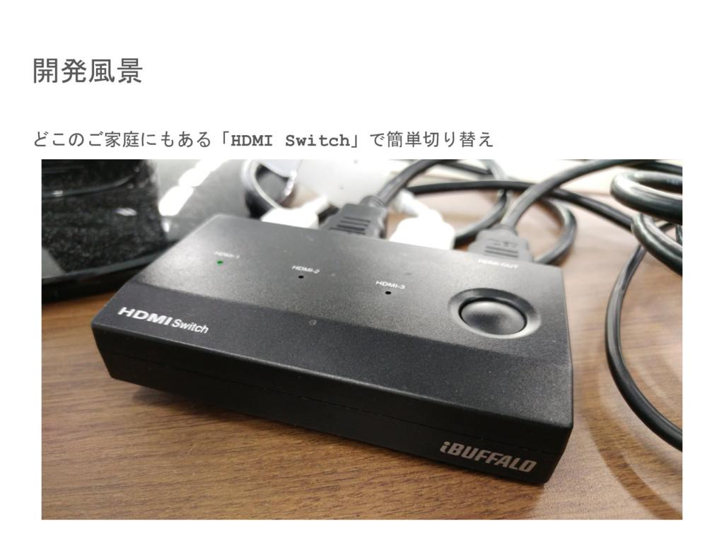 開発風景 どこのご家庭にもある「HDMI Switch」で簡単切り替え