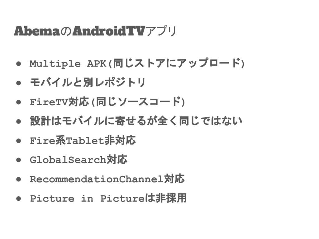 AbemaのAndroidTVアプリ ● Multiple APK(同じストアにアップロード)...