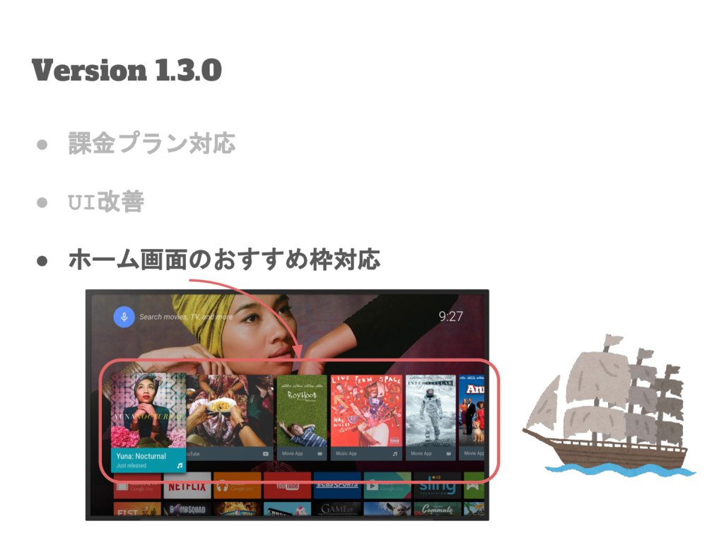 Version 1.3.0 ● 課金プラン対応 ● UI改善 ● ホーム画面のおすすめ枠対応