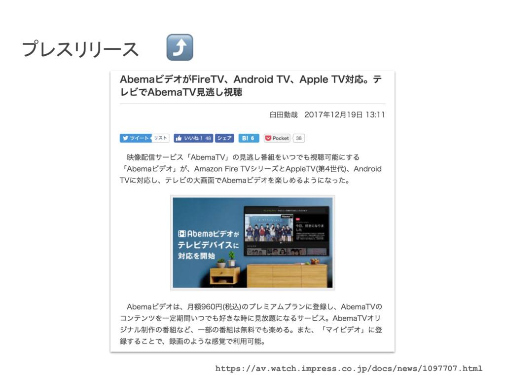プレスリリース https://av.watch.impress.co.jp/docs/new...