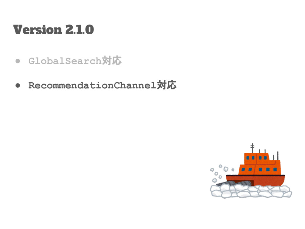 Version 2.1.0 ● GlobalSearch対応 ● Recommendation...