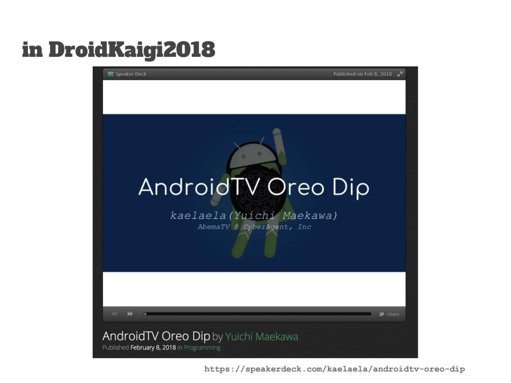 in DroidKaigi2018 https://speakerdeck.com/kaela...