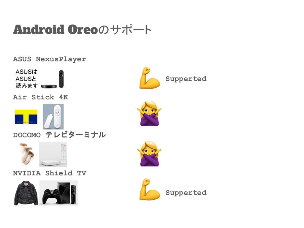 Android Oreoのサポート ASUS NexusPlayer Air Stick 4K...