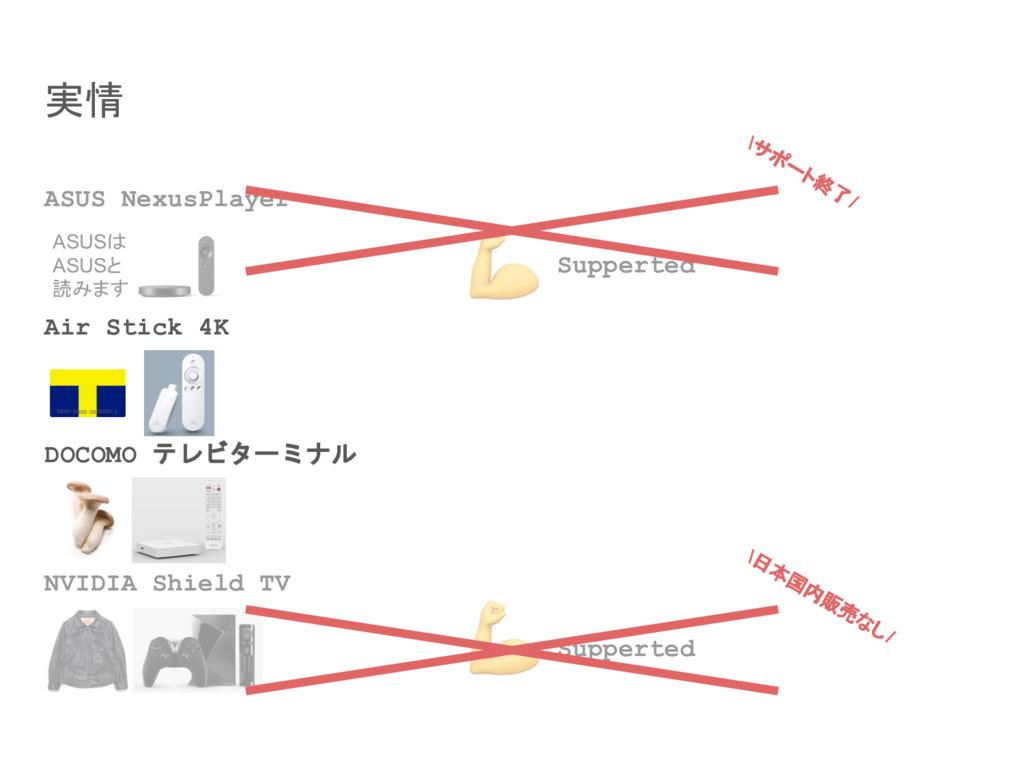 実情 ASUS NexusPlayer Air Stick 4K DOCOMO テレビターミナ...