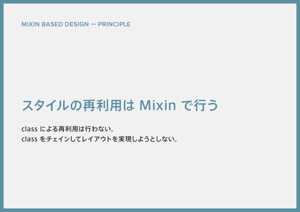 MIXIN BASED DESIGN PRINCIPLE ελΠϧͷ࠶ར༻.JYJOͰߦ...