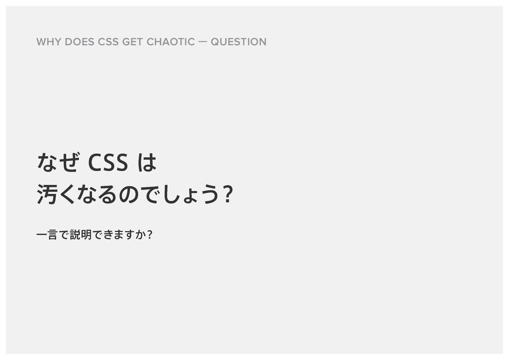 ͳͥ$44 Ԛ͘ͳΔͷͰ͠ΐ͏ ʁ ҰݴͰઆ໌Ͱ͖·͔͢ʁ WHY DOES CSS G...