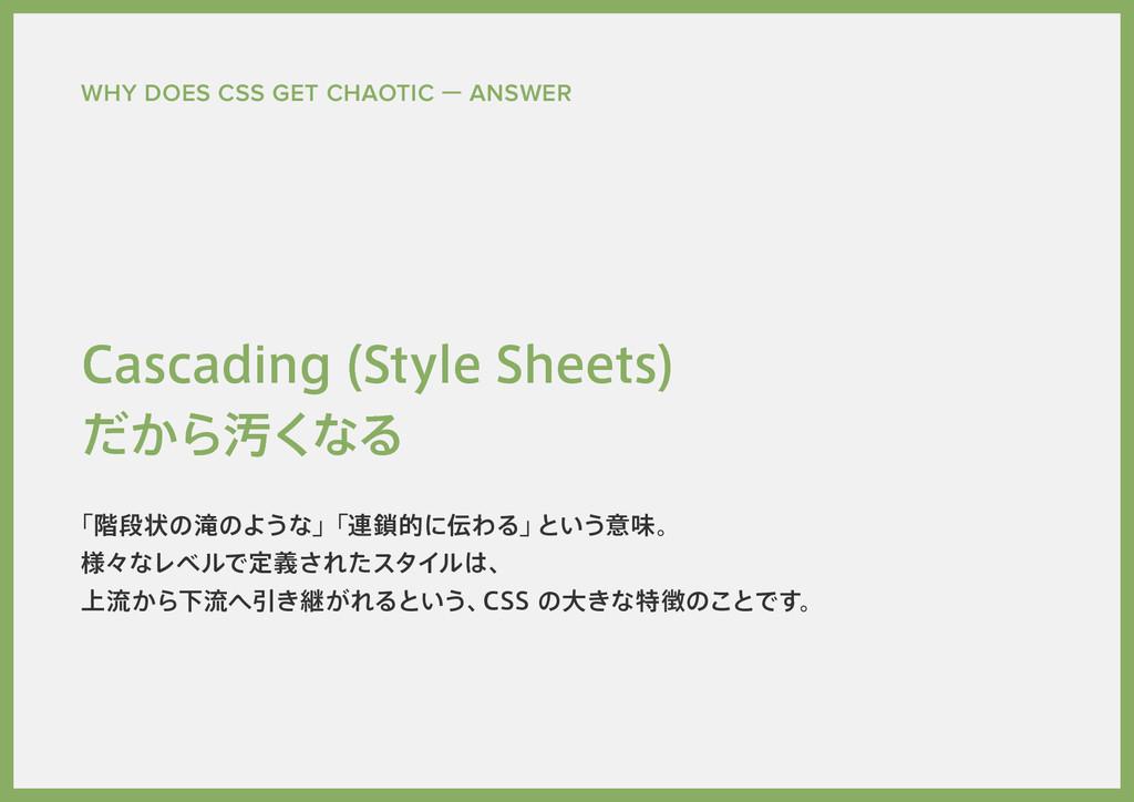 WHY DOES CSS GET CHAOTIC ANSWER ʮ֊ஈঢ়ͷୌͷΑ͏ͳʯ ʮ࿈...