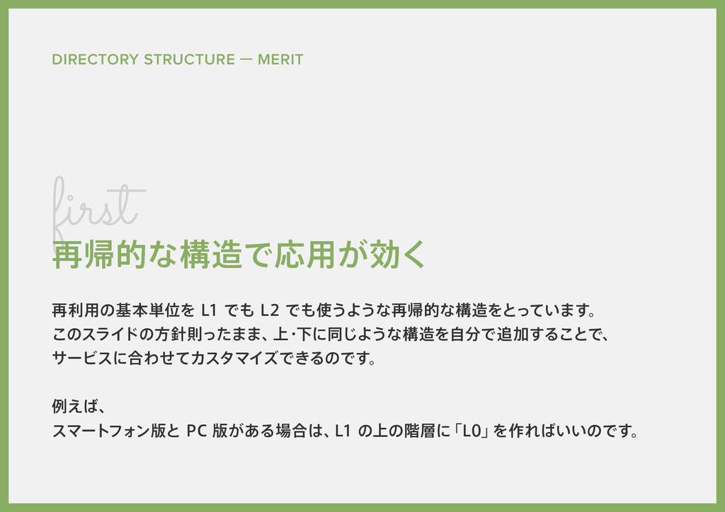 DIRECTORY STRUCTURE MERIT ࠶ར༻ͷجຊ୯ҐΛ-Ͱ-Ͱ...