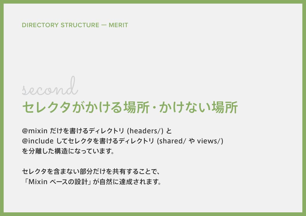 ηϨΫλ͕͔͚Δॴɾ͔͚ͳ͍ॴ DIRECTORY STRUCTURE MERIT !NJ...
