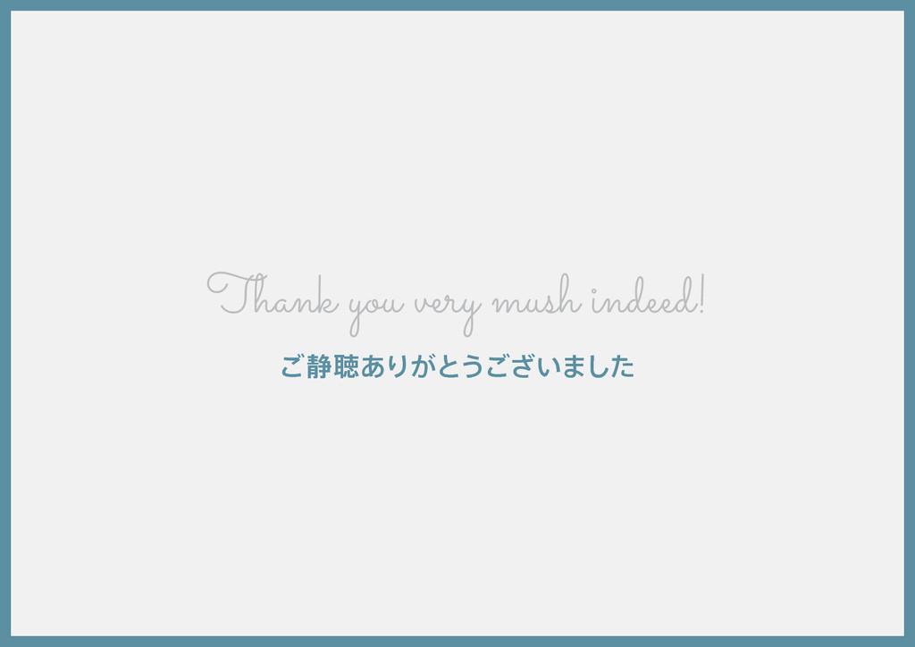 Thank you very mush indeed! ͝੩ௌ͋Γ͕ͱ͏͍͟͝·ͨ͠