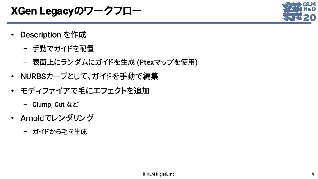 XGen Legacyのワークフロー • Description を作成 – 手動でガイドを配...