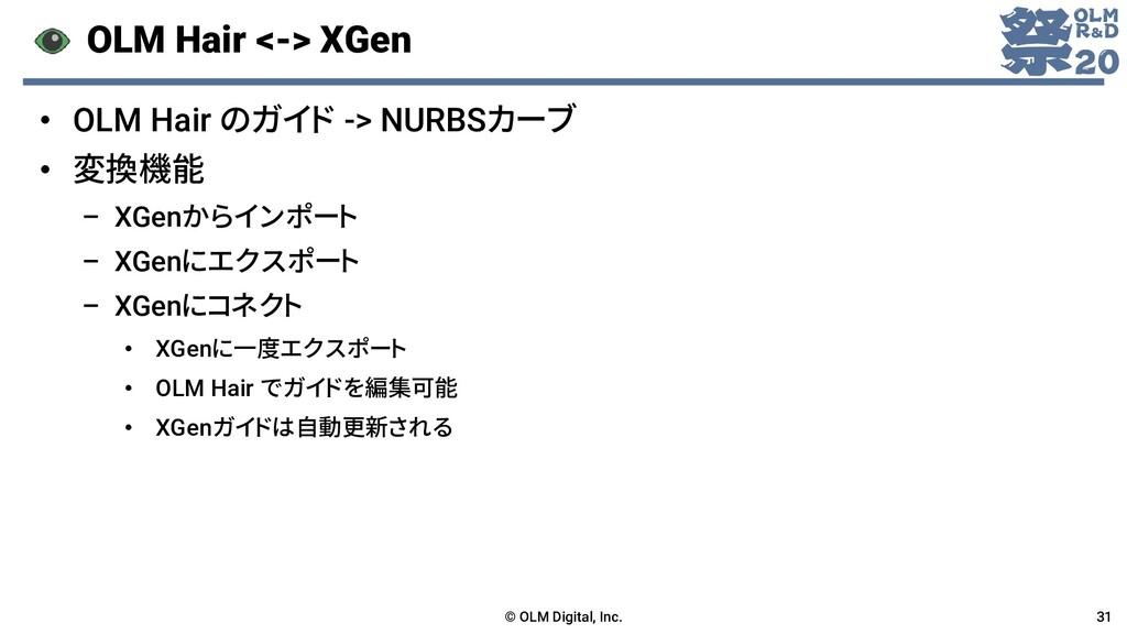 OLM Hair <-> XGen • OLM Hair のガイド -> NURBSカーブ •...