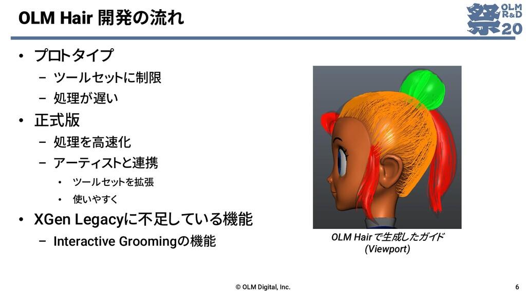 OLM Hair 開発の流れ • プロトタイプ – ツールセットに制限 – 処理が遅い • 正...