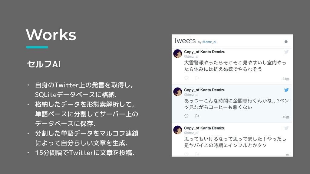 Works セルフAI • 自身のTwitter上の発言を取得し, SQLiteデータベースに...