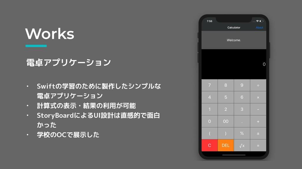 Works 電卓アプリケーション • Swiftの学習のために製作したシンプルな 電卓アプリケ...