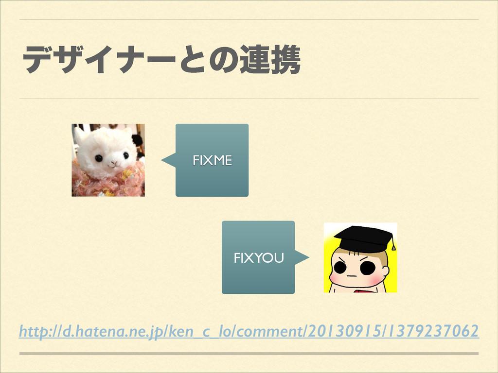 σβΠφʔͱͷ࿈ܞ FIXME FIXYOU http://d.hatena.ne.jp/ke...