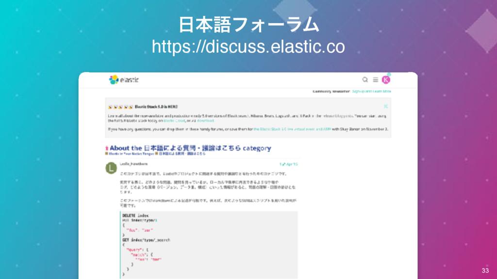 33 ຊޠϑΥʔϥϜ https://discuss.elastic.co