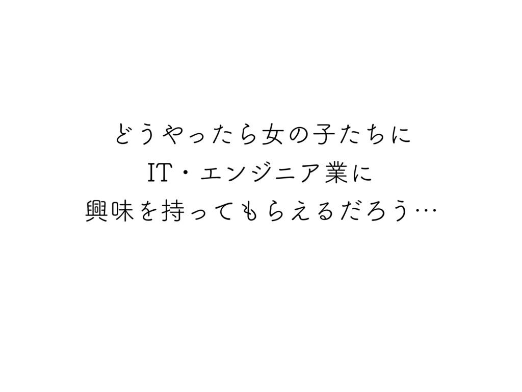 Ͳ͏ͬͨΒঁͷࢠͨͪʹ *5ɾΤϯδχΞۀʹ ڵຯΛͬͯΒ͑ΔͩΖ͏ʜ