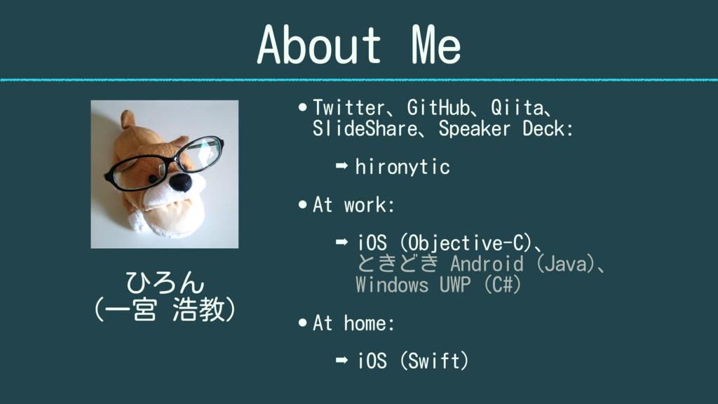 About Me • Twitter、GitHub、Qiita、 SlideShare、Sp...