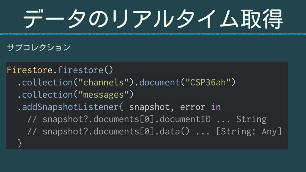 データのリアルタイム取得 Firestore.firestore() .collection(...