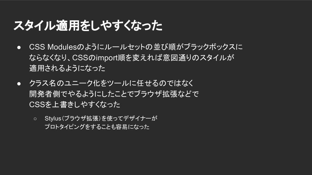 スタイル適用をしやすくなった ● CSS Modulesのようにルールセットの並び順がブラック...