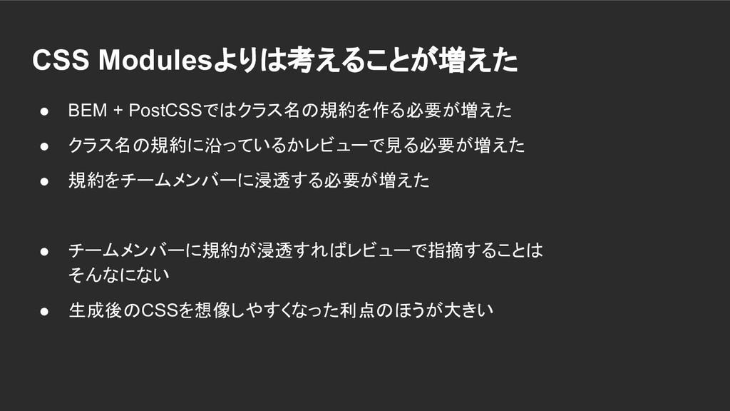 CSS Modulesよりは考えることが増えた ● BEM + PostCSSではクラス名の規...
