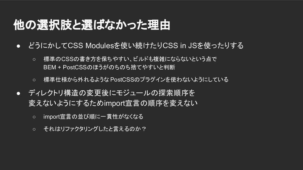 他の選択肢と選ばなかった理由 ● どうにかしてCSS Modulesを使い続けたりCSS in...
